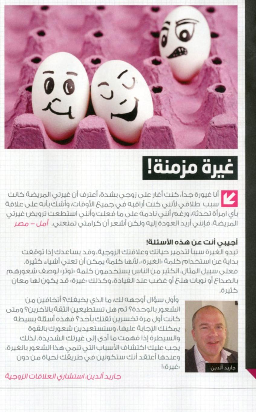 Alshabab Magazine : Chronic Jealousy!